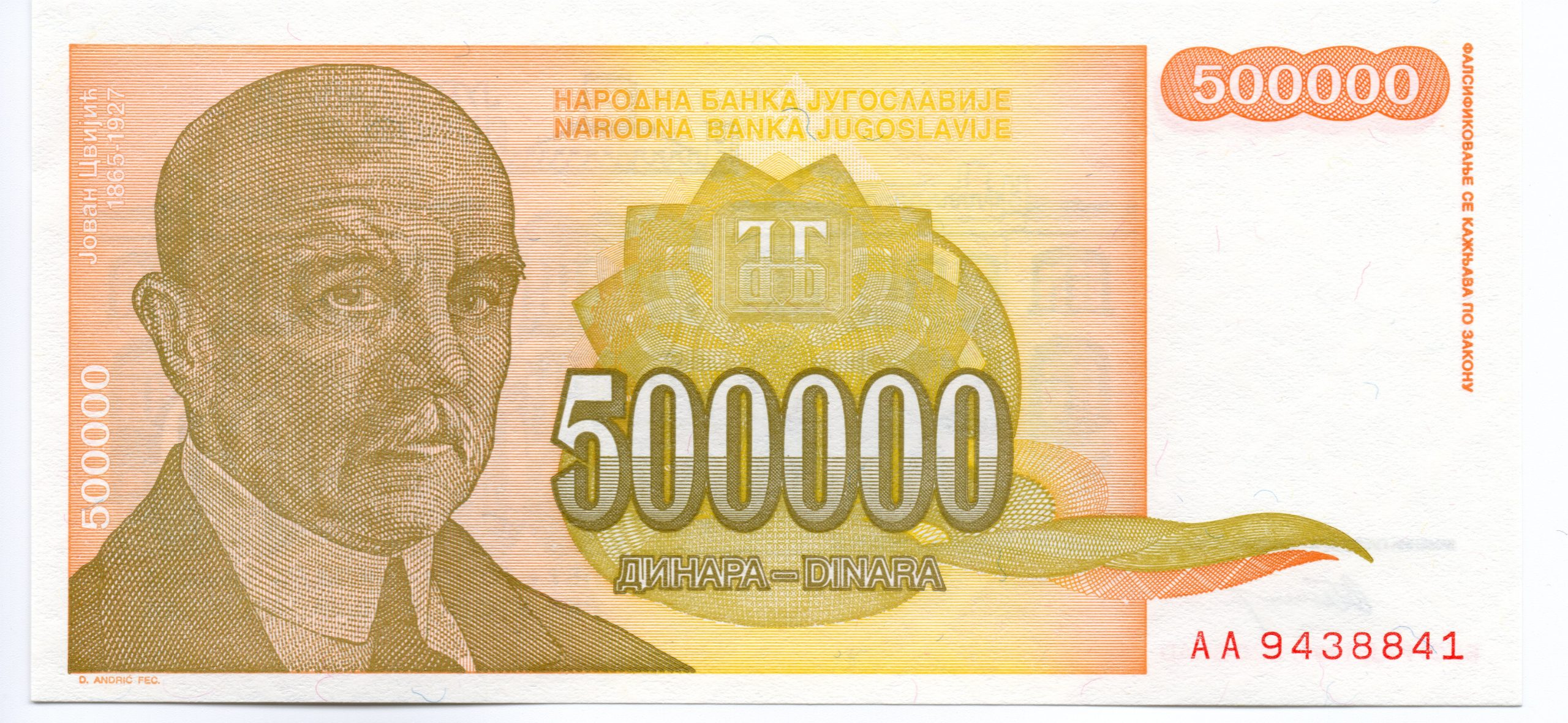 """500,000 DINARA 1994 P-143a YUGOSLAVIA UNC NOTE /""""FIRST CURRENCY REFORM/"""" ISSUE"""
